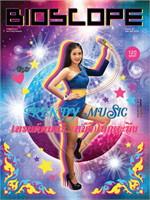 Bioscope Magazine Issue 181