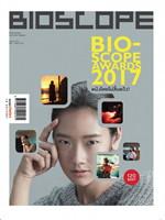 Bioscope Magazine Issue 184