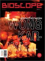 Bioscope Magazine Issue 186