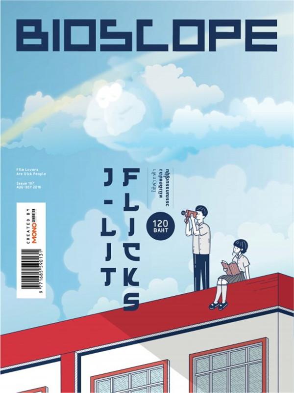 Bioscope Magazine Issue 187