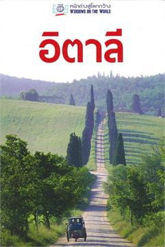 อิตาลี (หน้าต่างสู่โลกกว้าง)