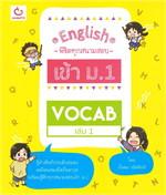 English พิชิตทุกสนามสอบเข้า ม.1 Vocab เล่ม 1