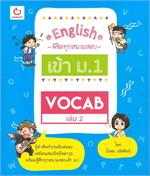 English พิชิตทุกสนามสอบเข้า ม.1 Vocab เล่ม 2