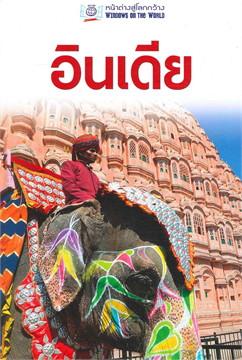 อินเดีย (หน้าต่างสู่โลกกว้าง)