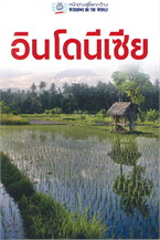 อินโดนีเซีย (หน้าต่างสู่โลกกว้าง)