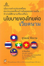 นโยบายของไทยต่อเวียดนาม