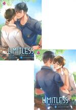 LIMITLESS รักที่เหนือกว่า 1-2 ( 2 เล่มจบ )