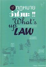 กฎหมายว่าไงนะ! What's up LAW