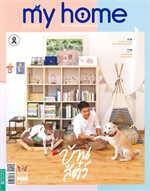 MY HOME ฉบับที่ 82 (มีนาคม 2560)