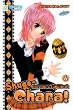 Shugo-Chara คาแรคเตอร์ผู้พิทักษ์ 6