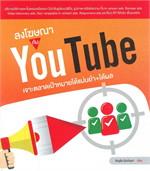 ลงโฆษณากับ YouTube เจาะตลาดเป้าหมายได้แม่นยำ+ได้ผล