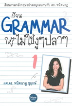 เรียน Grammar ให้รู้ ไม่ใช่งูๆ ปลาๆ เล่ม 1