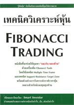 เทคนิควิเคราะห์หุ้น FIBONACCI TRADING