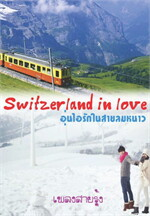 Switzerland in love