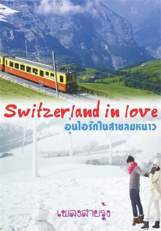 Switzerland in love