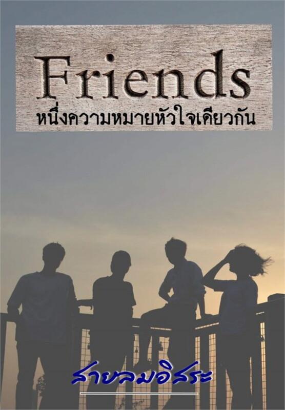 Friend หนึ่งความหมายหัวใจเดียวกัน