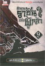 ตำนานราชันแห่งผู้กล้า เล่ม 9 (จบ)