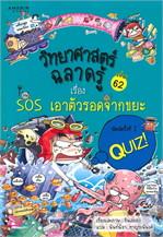 วิทยาศาสตร์ฉลาดรู้ เล่ม 62 เรื่อง SOS เอาตัวรอดจากขยะ