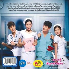 I See You พยาบาลพิเศษ เคสพิศวง JUNIOR เล่ม 2