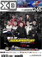 XO Autosport ฉ.245