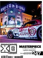 XO Autosport ฉ.247