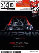 XO Autosport ฉ.249