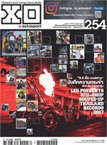 XO Autosport ฉ.254