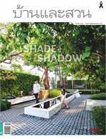 บ้านและสวน ฉบับที่ 487 (มีนาคม 2560)