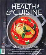 HEALTH & CUISINE ฉบับที่ 194 (มีนาคม 2560)