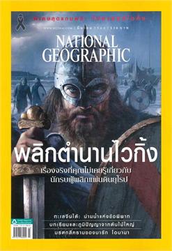 NATIONAL GEOGRAPHIC ฉบับที่ 188 (มีนาคม 2560)