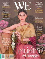 WE ฉบับที่ 155 (มีนาคม 2560 ใหม่-ดาวิกา ชุดไทย)