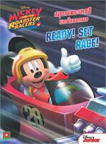 ระบายสีลอกลาย Mickey Ready Set Race!