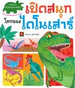 เปิดสนุก โลกของไดโนเสาร์