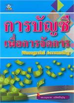 การบัญชีเพื่อการจัดการ (Managerial Accounting)