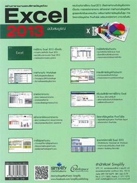 Excel 2013 ฉบับสมบูรณ์ (ปกใหม่)