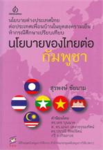 นโยบายของไทยต่อกัมพูชา