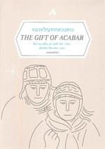 ของขวัญจากดวงดาว (The Gift or Acabar)
