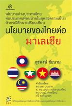 นโยบายของไทยต่อมาเลเซีย