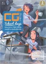 CG Painting : School days
