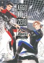 Absolute Zero สืบสยอง เล่ม 6 ศพนำทาง (จบภาค)