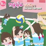 หนูนุ่นเล่นกีฬาNoo Noon Play s Sport