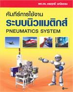 คัมภีร์การใช้งานระบบนิวแมติกส์ (Pneumatics system)