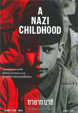 A NAZI CHILDHOOD ทายาทนาซี