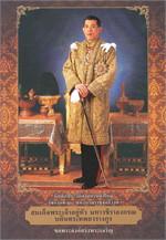 บันทึกประวัติศาสตร์หน้าใหม่ รัชกาลที่ 10 แห่งบรมราชจักรีวงศ์
