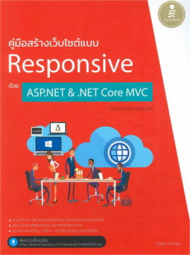 คู่มือสร้างเว็บไซต์แบบ Responsive ด้วย ASP.NET & .NET Core MVC