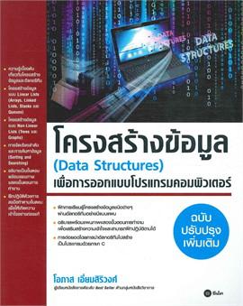 โครงสร้างข้อมูล (Data Structures) เพื่อการออกแบบโปรแกรมคอมพิวเตอร์