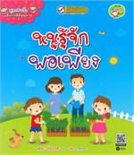 หนูรู้จักพอเพียง ชุด สูตรสำเร็จเด็กไทยดีมีคุณภาพ
