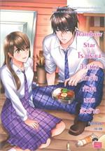Rainbow Star โรงเรียนป่วนรักกิ๊กกั๊กหัวใจนายตัวร้าย