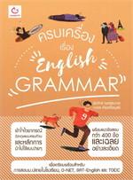 ครบเครื่องเรื่อง English Grammar
