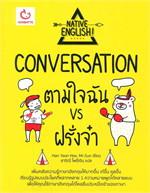 CONVERSATION ตามใจฉัน vs ฝรั่งจ๋า